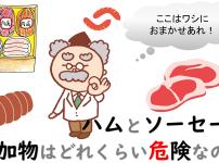 加工肉の添加物の危険性