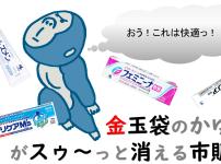 陰嚢湿疹(いんのうしっしん)のおすすめの市販薬