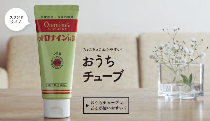 脂漏性皮膚炎とオロナイン