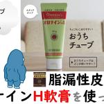 脂漏性皮膚炎にオロナインH軟膏