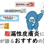 顔の脂漏性皮膚炎のおすすめ市販薬