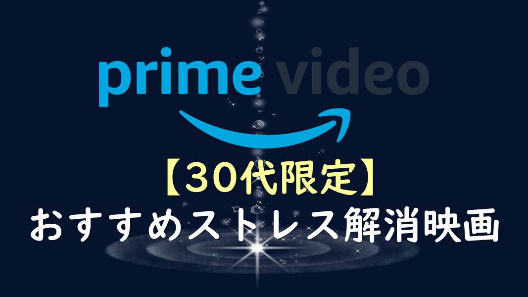 プライムビデオおすすめ映画