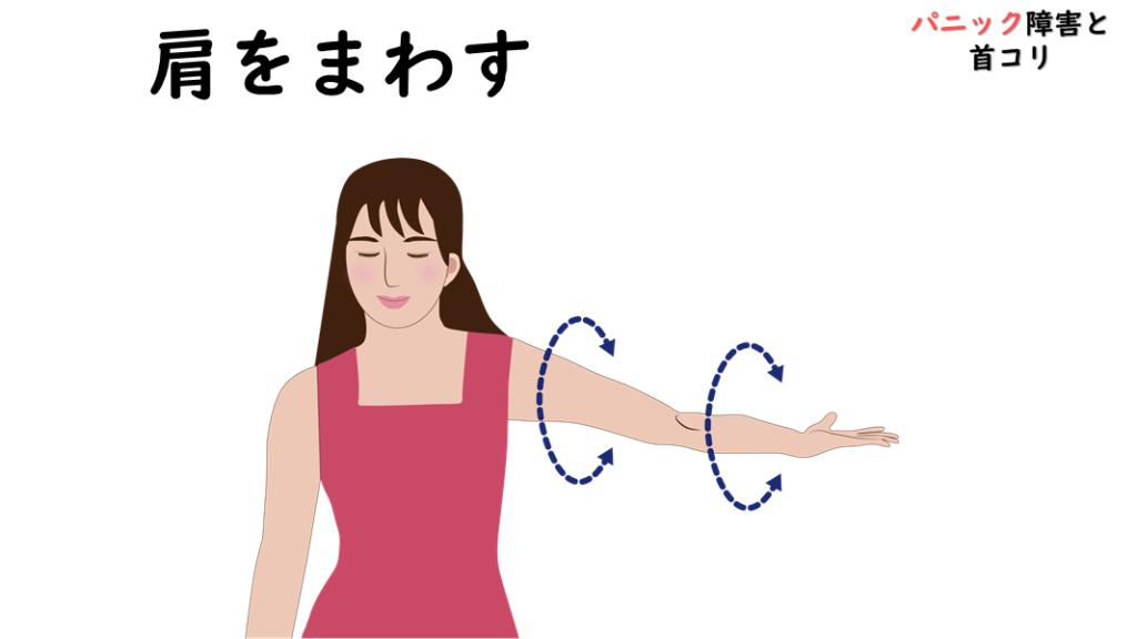 パニック障害と首のストレッチ