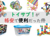 知育玩具が定額レンタルできるトイサブ!