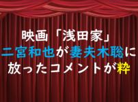 二宮和也が妻夫木聡に向けたコメントが粋でユーモアあり!映画「浅田家」