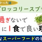 ブロッコリースプラウトは食べ過ぎないで3日に1食がよい理由