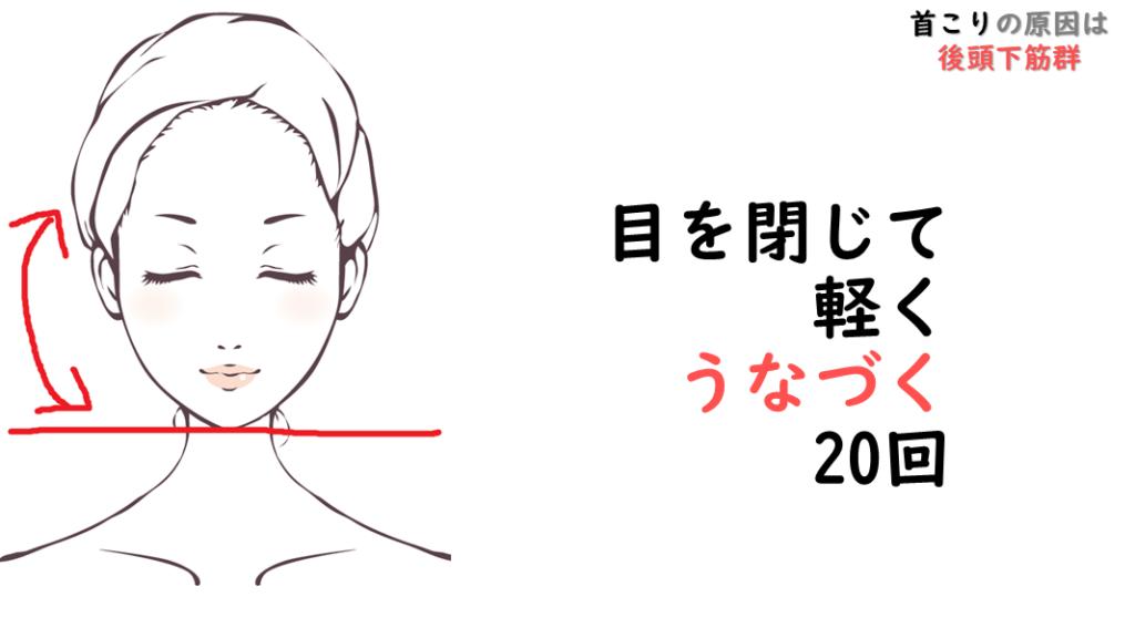 首コリの原因の後頭下筋群(こうとうかきんぐん)を自宅で改善する方法