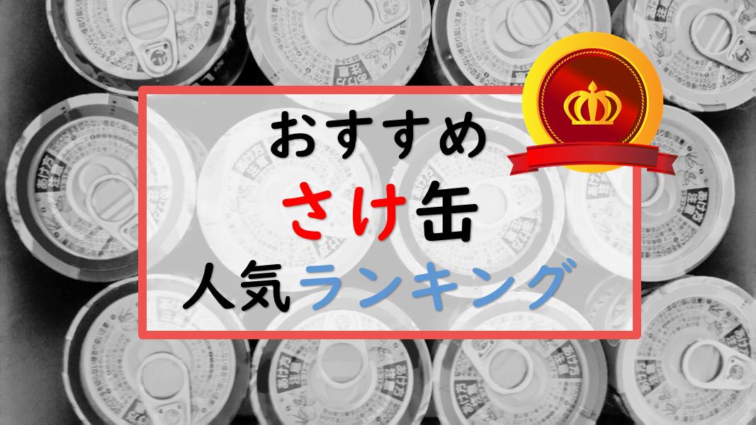鮭缶(サケカン)人気おすすめランキング