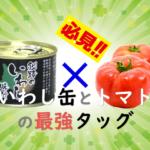 いわし缶とトマトの組合せレシピで高血圧を改善!【この差って何ですか?】