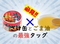 鮭缶とごま油レシピで健康効果倍増
