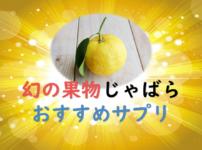 【じゃばら】サプリメントのおすすめ人気ランキング5選(花粉症対策)