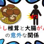 【干し 椎茸】の出汁の効能|グルタミン酸が大腸がんのリスクを下げる!