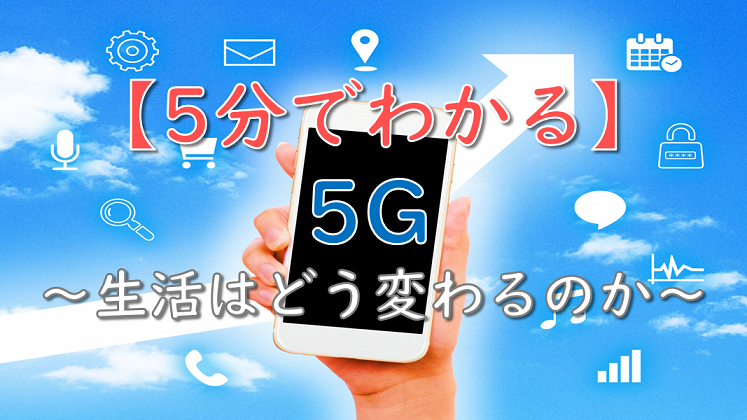 【5G】で生活は結局どう変わるの?図解で簡単に解説してみた!