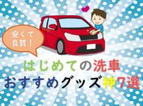 【はじめての洗車】迷ったらコレ!おすすめグッズ神7選