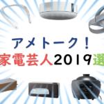【アメトーク家電芸人2019】おすすめ最新家電18選!類似商品もお得!
