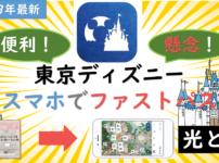 【東京ディズニー2019】ファストパスをスマホで発行する方法と懸念点