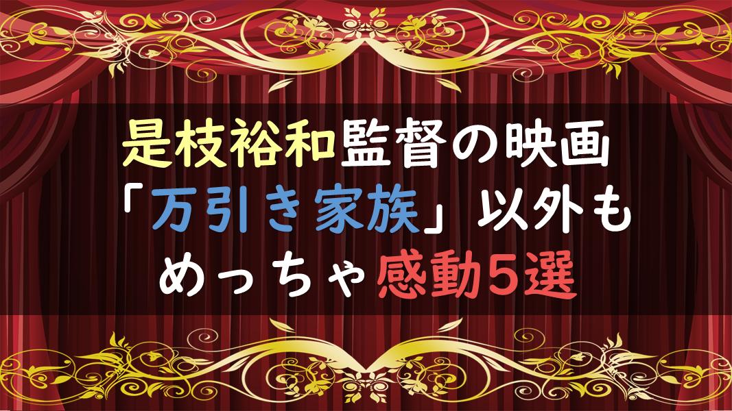 【是枝裕和監督】おすすめ映画ランキング5選