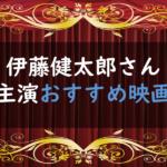 【伊藤健太郎】の出演おすすめ映画|日本アカデミー新人俳優賞を受賞