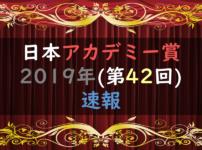 【速報】第42回日本アカデミー賞(2019)|受賞者やスピーチをリアルタイム更新中!