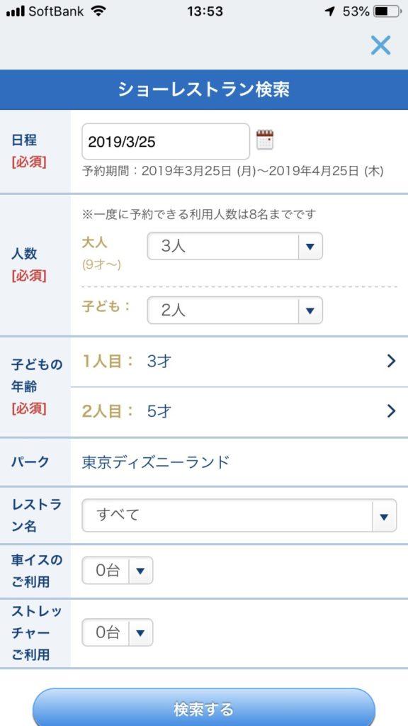 【東京ディズニー2019】ファストパスをスマホで発行&取得する方法