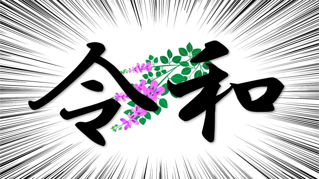新元号「令和(れいわ)」の由来と意味は?万葉集「梅の花の歌32首」