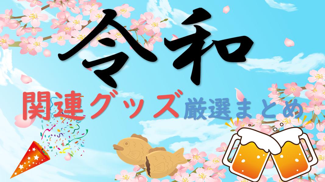 新元号「令和(れいわ)」グッズ神10選(お祝い&プレゼントにおすすめ)