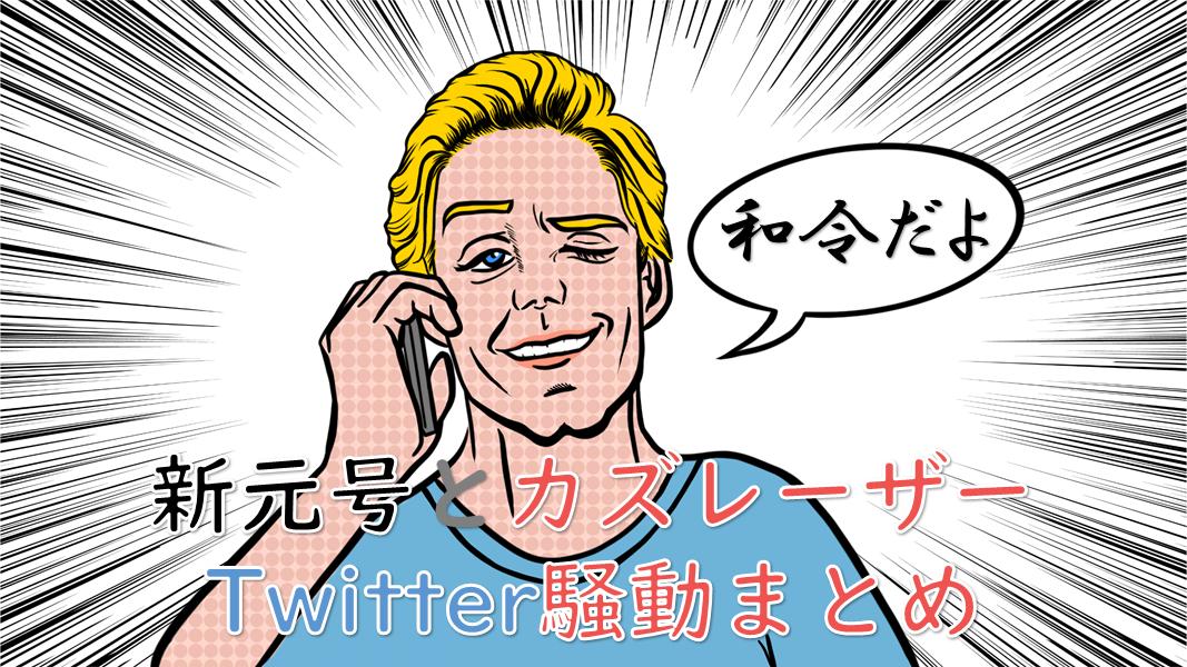 カズレーザー「和令(かずのり)」の新元号騒動|Twitter&コメントまとめ