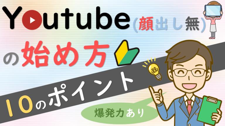 【YouTubeの始め方】顔出しなし!で登録者1万人のポイント10個